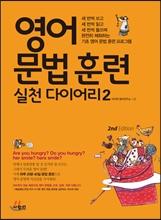 영어 문법 훈련 실천다이어리 2
