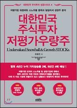 대한민국 주식투자 저평가우량주