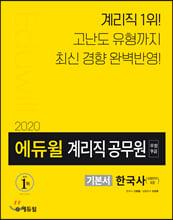 2020 에듀윌 우정9급 계리직 공무원 기본서 한국사(상용한자 포함)