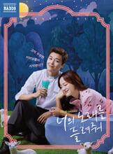 너의 노래를 들려줘 (KBS 2TV 월화드라마) 클래식 OST