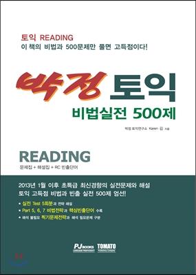박정 토익 비법실전 500제 Reading
