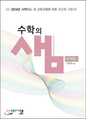 수학의 샘 미적분 1 (2019년 고3용)