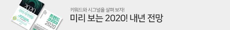 2020 내년 대전망