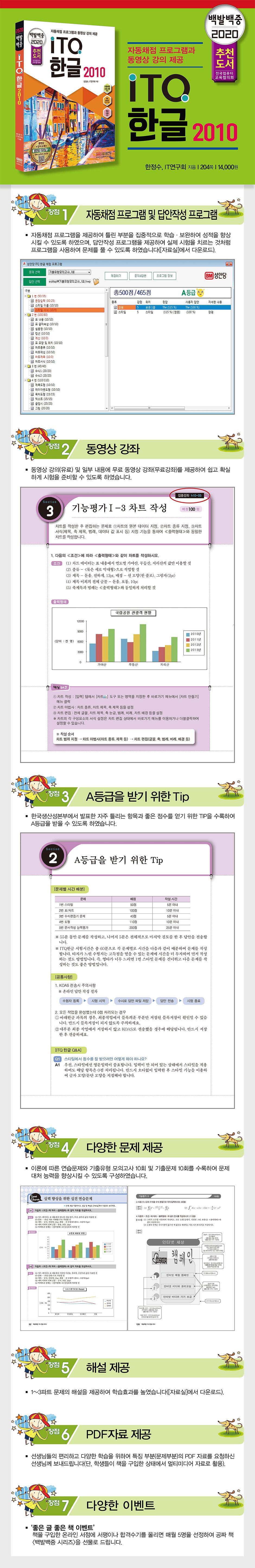 5603 ITQ한글2010 온라인상세페이지940