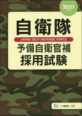 '21 自衛隊予備自衛官補採用試驗