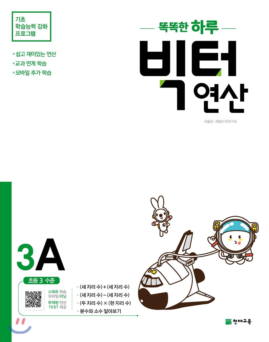 똑똑한 하루 빅터 연산 3A