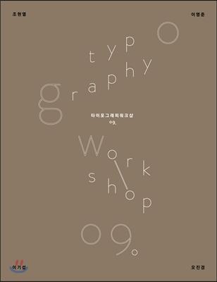 타이포그래피 워크샵 9