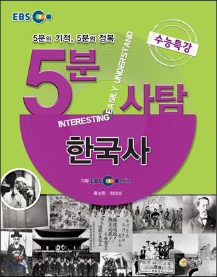 EBS 5분사탐 수능특강 한국사 (2013년)