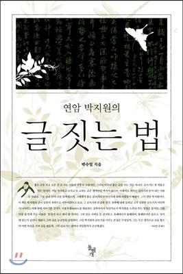 연암 박지원의 글 짓는 법