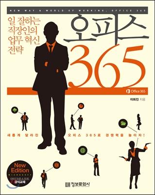 일 잘하는 직장인의 업무 혁신 전략 오피스 365