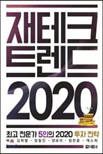 재테크 트렌드 2020