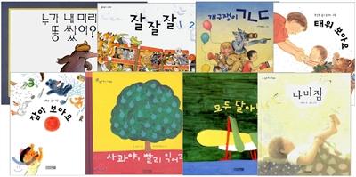 사계절 유아 베스트 보드북 8종 세트