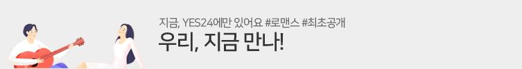 로맨스 최초공개