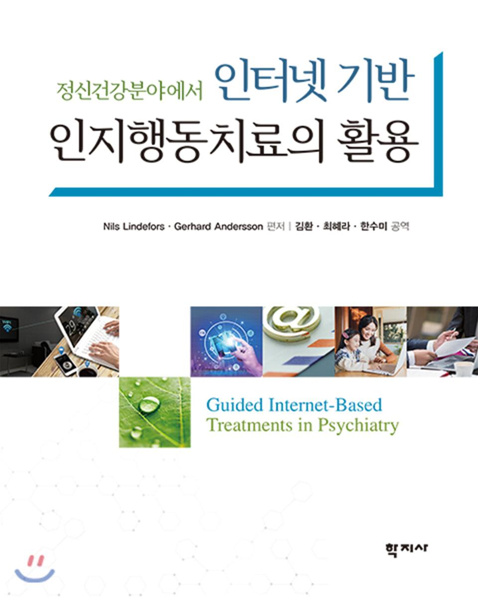 인터넷 기반 인지행동치료의 활용