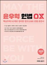 2020 윤우혁 헌법 OX문제집