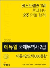 2020 에듀윌 국제무역사 2급: 이론+압도적 600문항