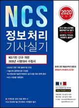 2020 NCS 정보처리기사 실기