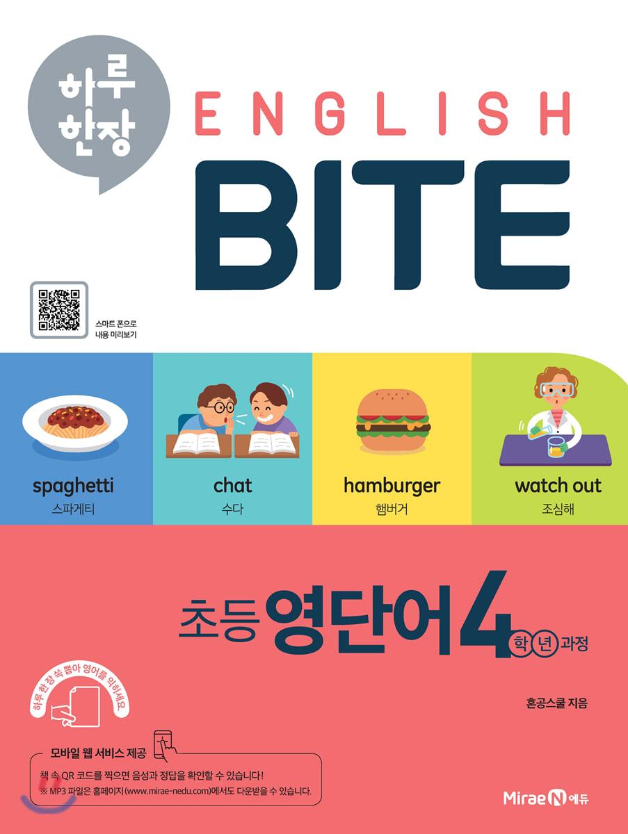 하루 한장 English BITE 초등 영단어 4학년 과정