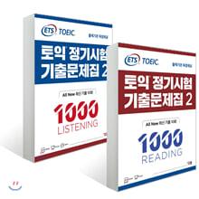 ETS 토익 정기시험 기출문제집 1000 Vol.2 리스닝 + 리딩