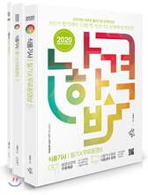 2020 나합격 식품기사 필기+무료동영상