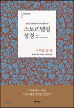스토리텔링성경(사무엘 상,하)