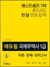 2020 에듀윌 국제무역사 1급: 이론+문제+모의고사