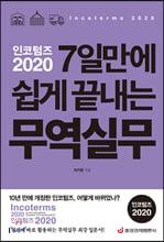 인코텀즈 2020 7일만에 쉽게 끝내는 무역실무