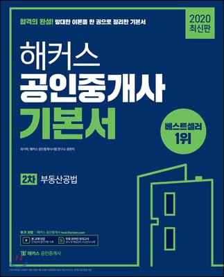 2020 해커스 공인중개사 기본서 2차 부동산공법
