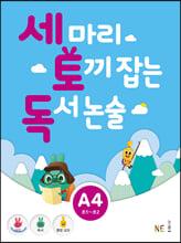 세 마리 토끼 잡는 독서 논술 A4