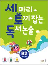세 마리 토끼 잡는 독서 논술 B2