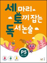 세 마리 토끼 잡는 독서 논술 P5
