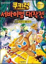 쿠키런 서바이벌 대작전 28