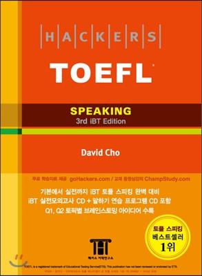 Hackers TOEFL Speaking