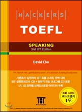 Hackers TOEFL Speaking