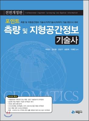 포인트 측량 및 지형공간정보 기술사