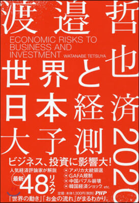 世界と日本經濟大予測2020