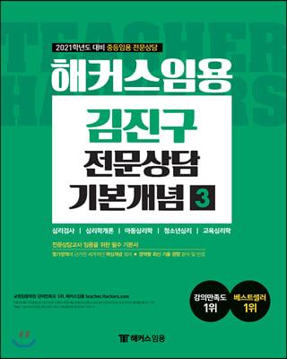 2021 해커스 임용 김진구 전문상담 기본개념 3