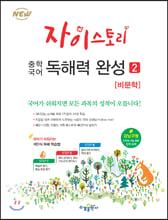 자이스토리 중학 국어 독해력 완성 2