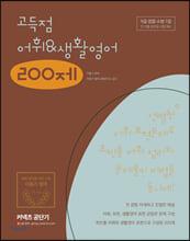 2020 이동기 영어 고득점 어휘/생활영어 200제
