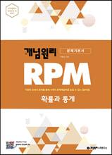 개념원리 RPM 확률과 통계 (2021년용)