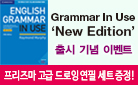 Grammar in Use New Edition 출시 기념!