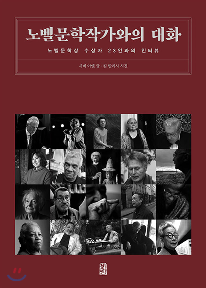 노벨문학작가와의 대화