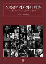 노벨문학상 작가와의 대화