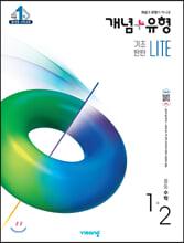 개념+유형 중등수학 1-2 기초탄탄 라이트 (2020년)