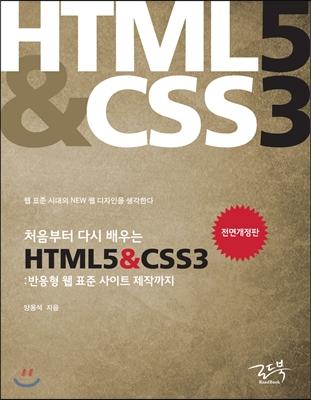 처음부터 다시 배우는 HTML5&CSS3