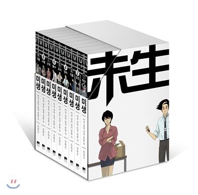 미생 - 아직 살아있지 못한 자 (총9권) 완간 박스세트