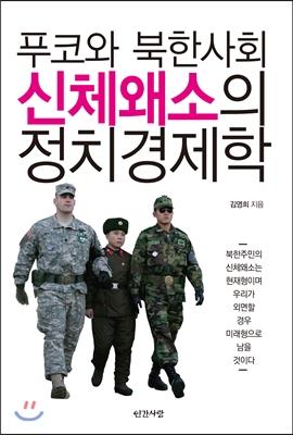 푸코와 북한사회 신체왜소의 정치경제학