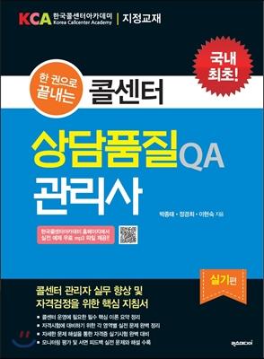 콜센터 상담품질 QA 관리사 실기편