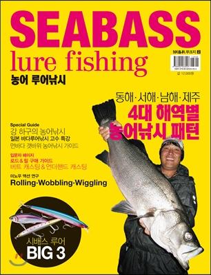 SEABASS lure fishing 시배스 루어피싱