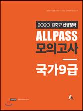 2020 김중규 ALL PASS 선행정학 모의고사 국가9급